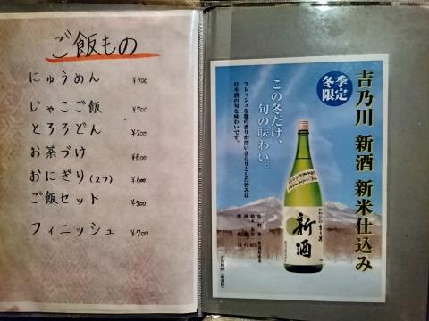 メニューその3@酒宴縁