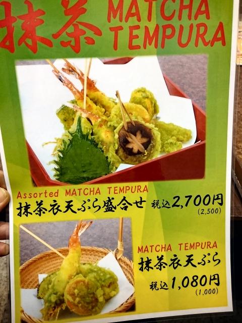 抹茶衣天ぷらメニュー@ぶんぶく