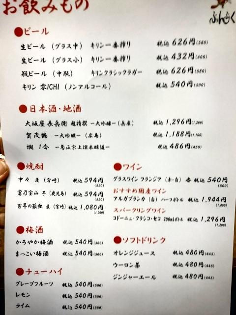 ドリンクメニュー@ぶんぶく