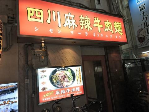 店舗外観@四川麻辣牛肉麺