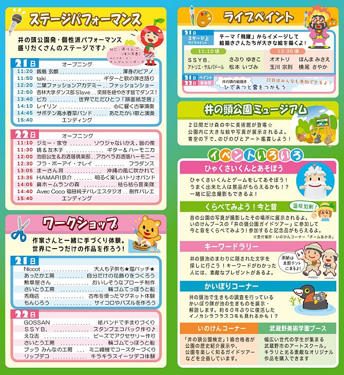 100sai_2017pamph_05.png