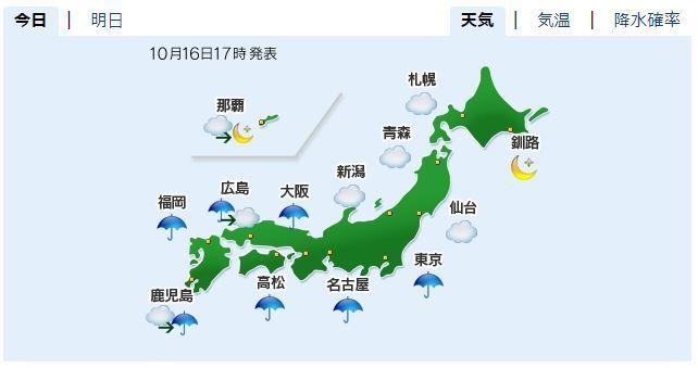 171016_weather.jpg
