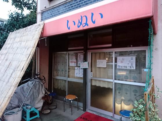 inui_chashumen_01.jpg