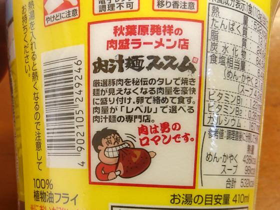 nikujiru-men-02.jpg