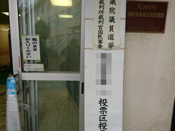 senkyo_171022_3.jpg