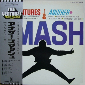 【1962】Another Smash-3