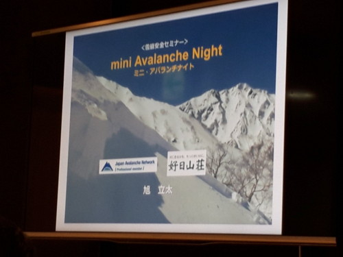 20181115mini Avalanche Night3