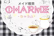 札幌 メイド喫茶