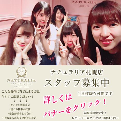 札幌大通のスッピンガールズカフェバーNaturalia札幌