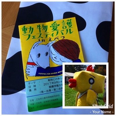 江別動物愛護フェス2017