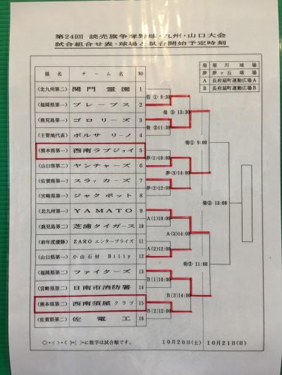 IMG_0953 (1)九州大会