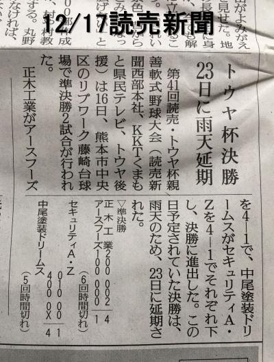 IMG_1617読売新聞記事