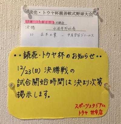 IMG_1610 23日組み合わせ