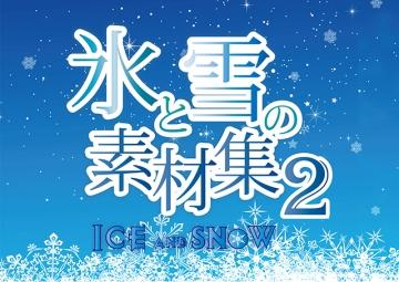 氷と雪の素材集2_先行体験版_00
