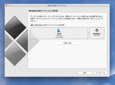 BootcampでWindows10にアップデート2