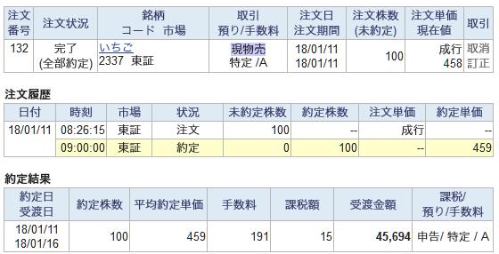 2018-01-11_214102.jpg