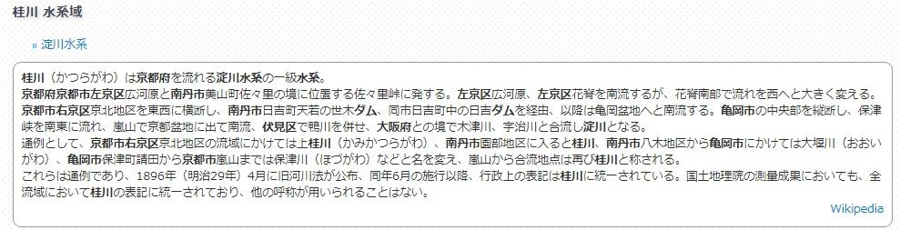 桂川説明wikipedia