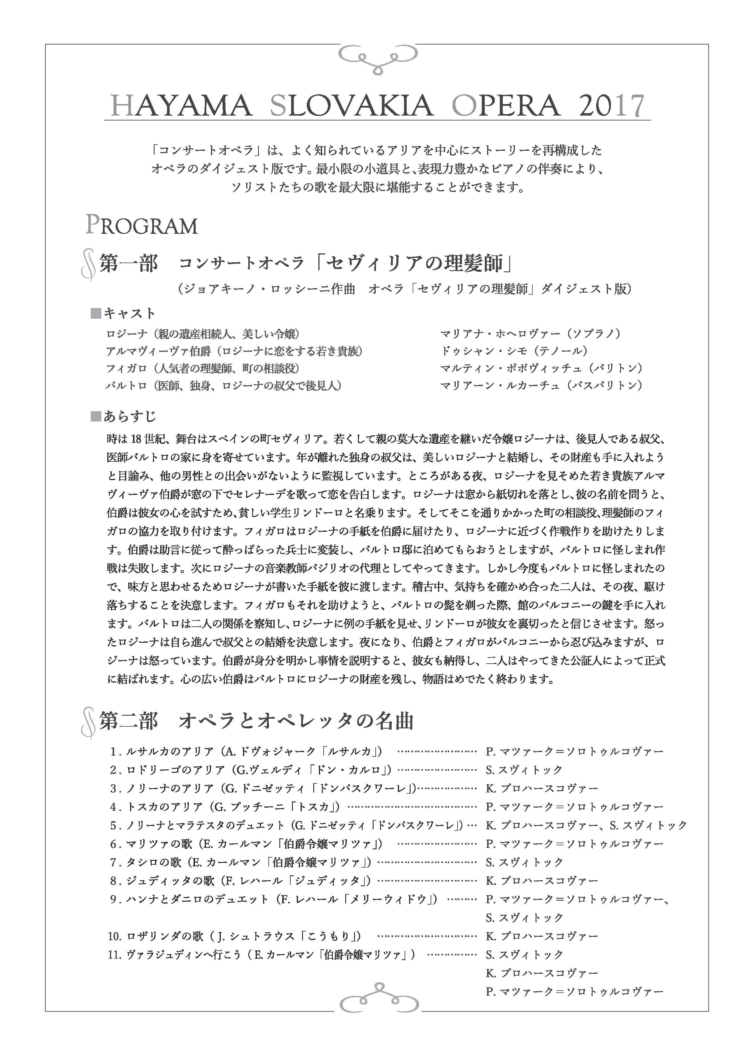 file-page1_20170610165707c2e.jpg