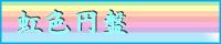 虹色円盤様