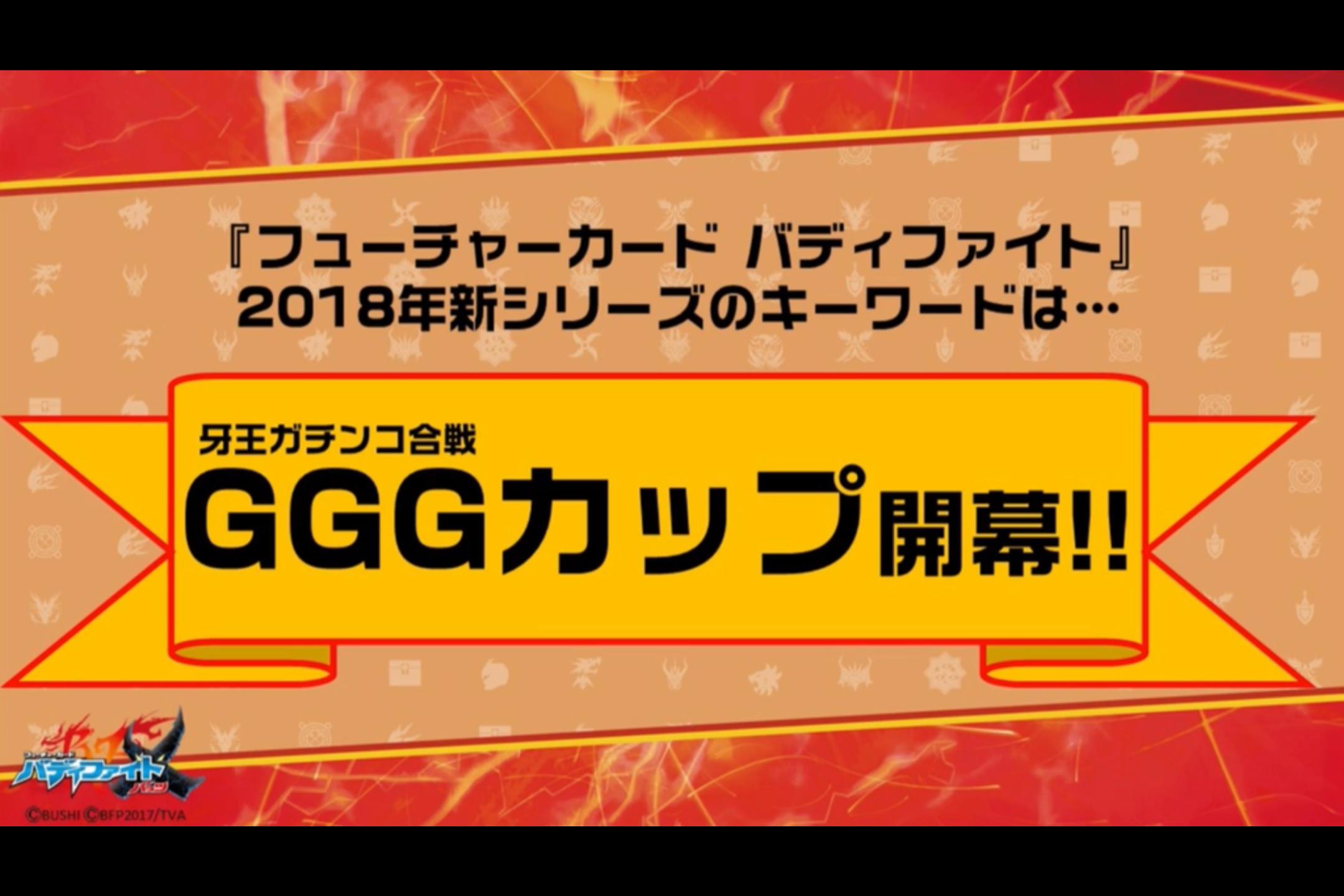 bf-live-20171206-016.jpg