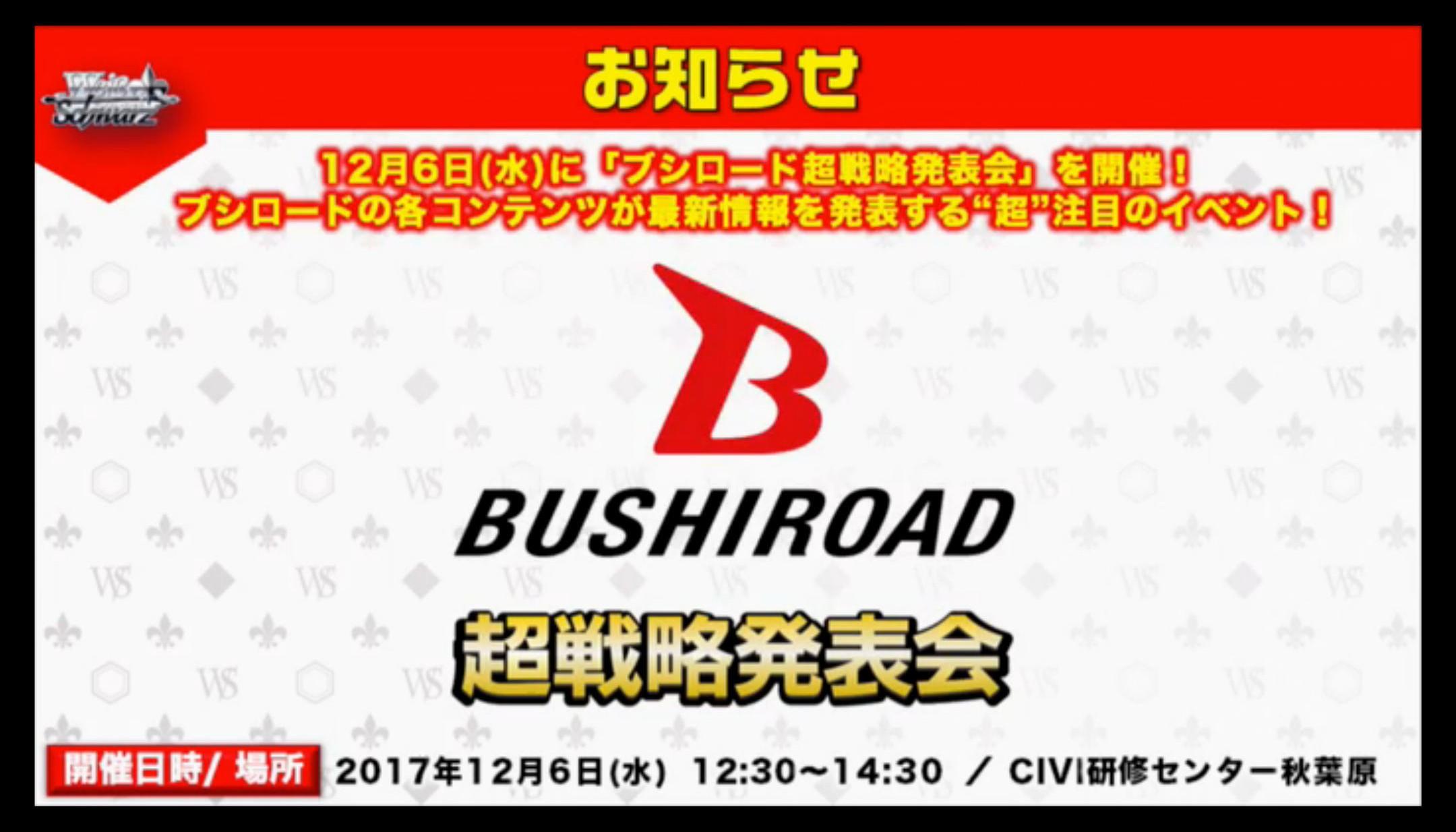 bshi-live-171110-025.jpg