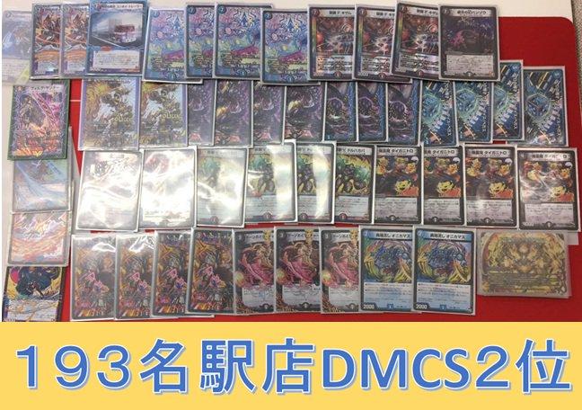 dm-193cs-20171007-deck2.jpg