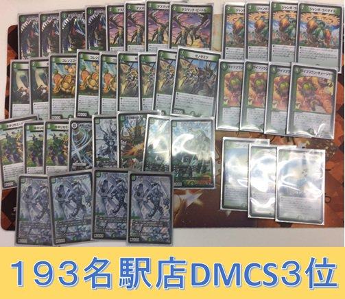 dm-193cs-20171007-deck3.jpg