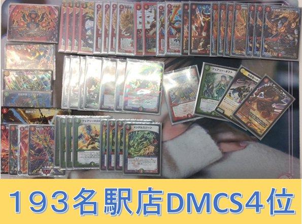 dm-193cs-20171007-deck4.jpg