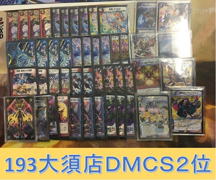 dm-193cs-20171230-deck2.jpg