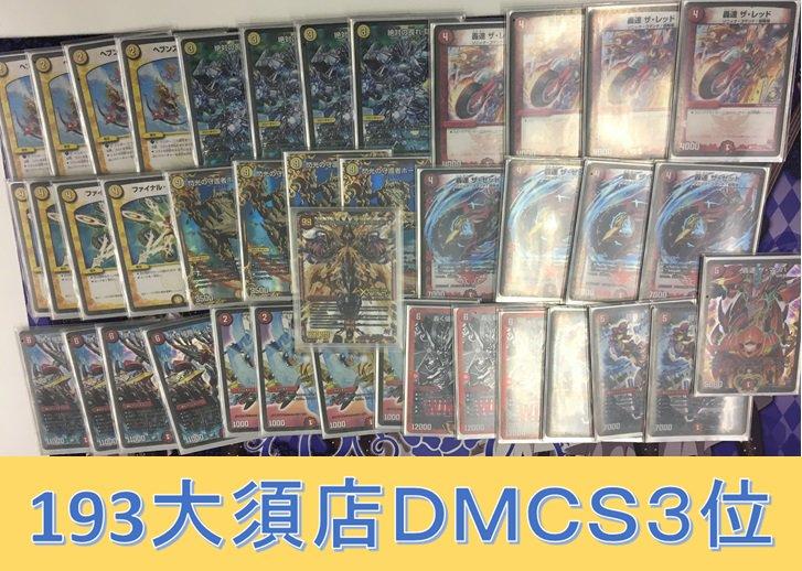 dm-193cs-20171230-deck3.jpg