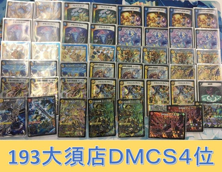 dm-193cs-20171230-deck4.jpg
