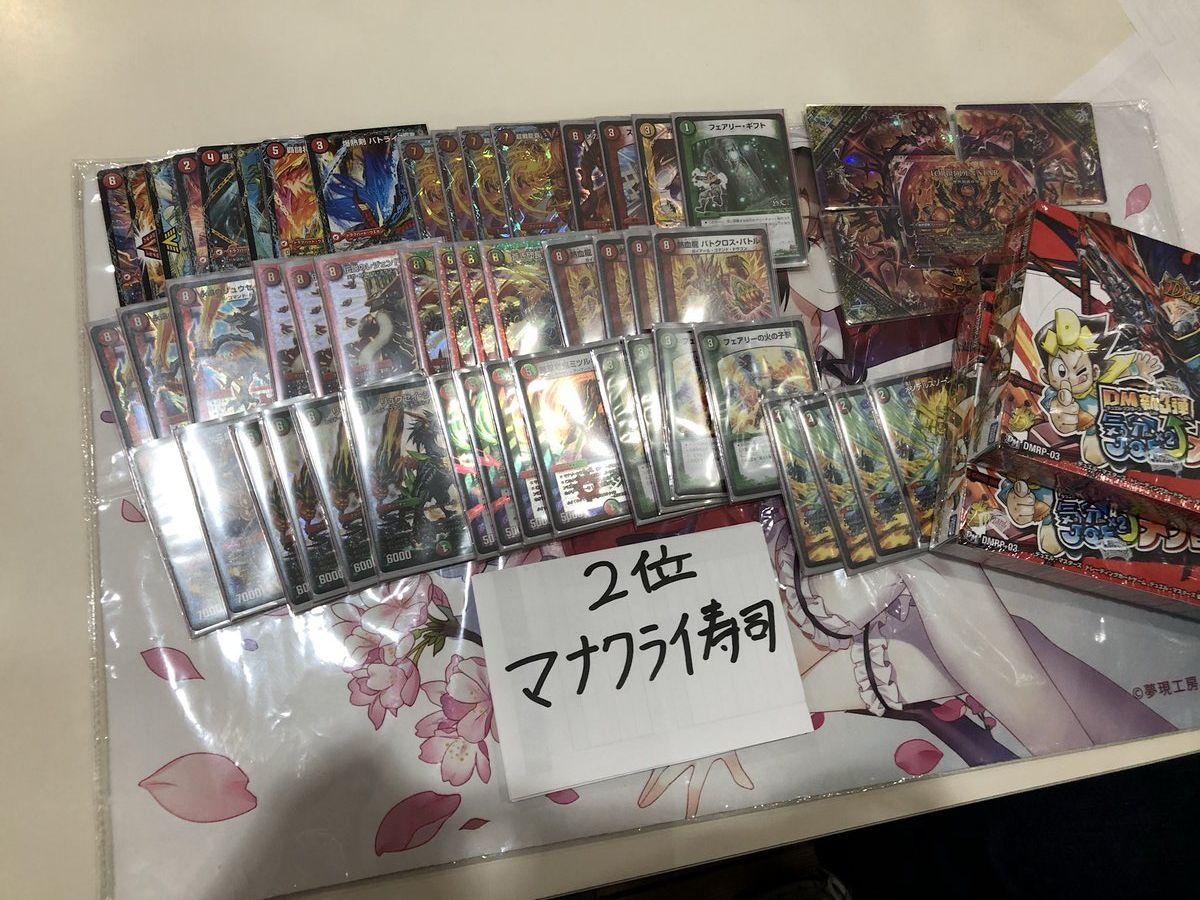 dm-moriokacs-20171015-deck2.jpg