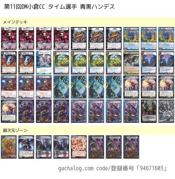 dm-oguracs-20171007-deck3.jpg