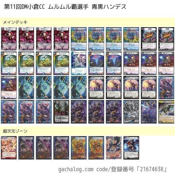 dm-oguracs-20171007-deck4.jpg