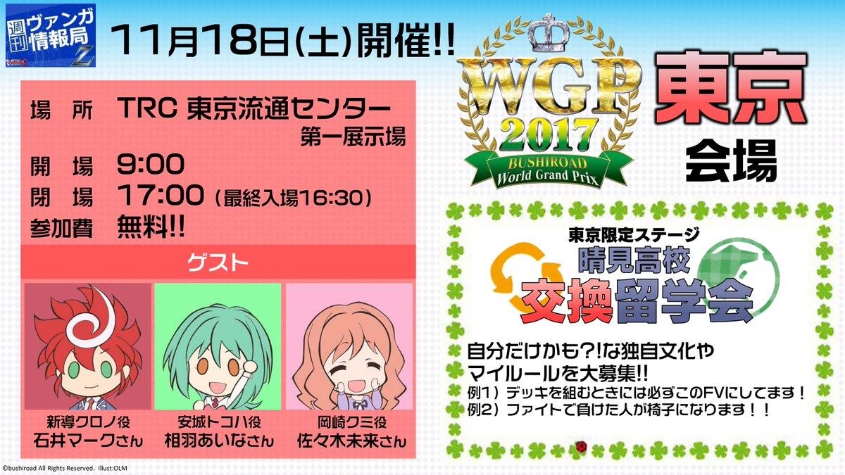 vg-live-20171114-000.jpg