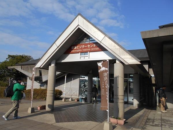 桜島ビジターセンター 外観