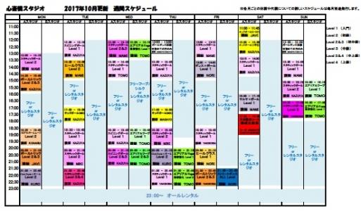 大阪/奈良ポールダンスエアリアルスタジオ心斎橋/梅田/奈良