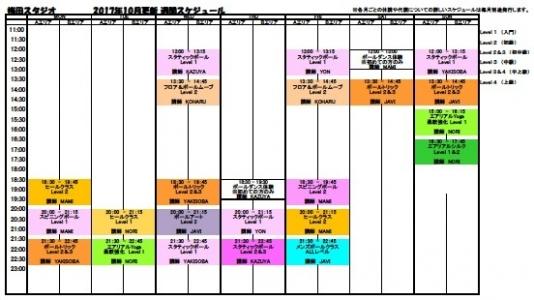梅田スタジオレッスン基本スケジュール