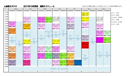 心斎橋スタジオレッスン基本スケジュール