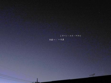 IMG_0073_b_supika_kasei_mokusei_antaresu_text.jpg
