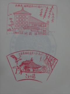 兵庫城崎温泉外湯めぐりスタンプ