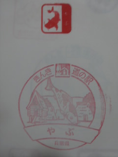 兵庫道の駅やぶグリーンビレッジスタンプ