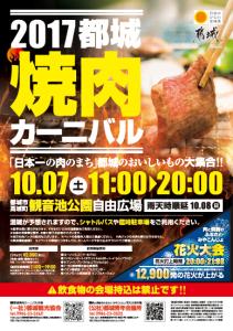 焼肉カーニバル2017