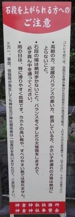 神倉神社 その1