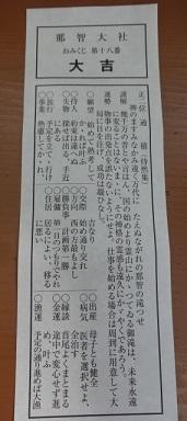 熊野那智大社 その15