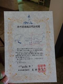 潮岬観光タワー その1