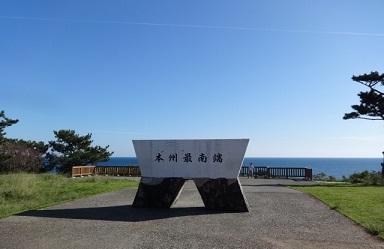 潮岬観光タワー その5