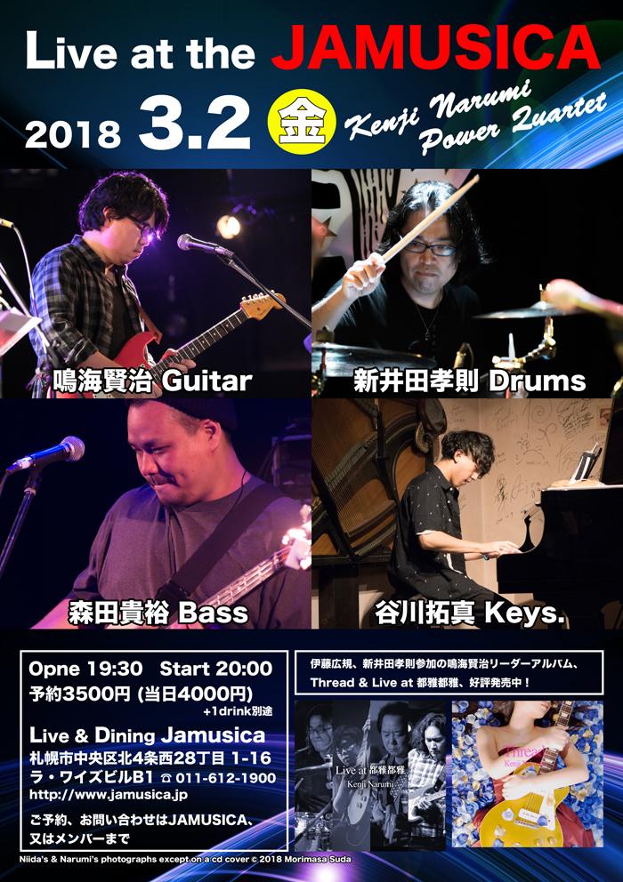201832鳴海s