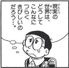 nobita1.jpg