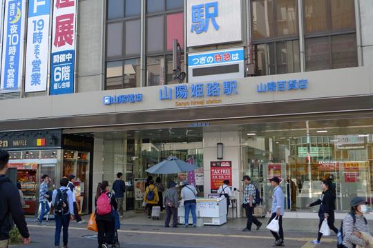 山陽姫路駅(山陽百貨店)